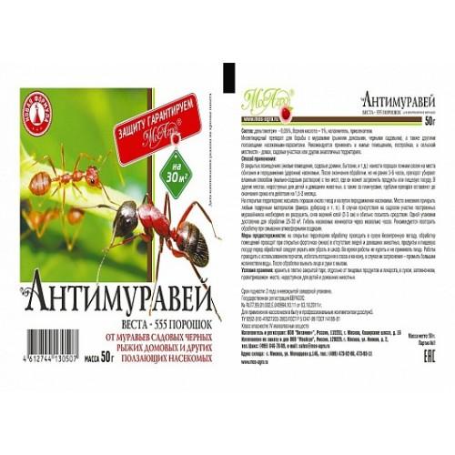 Антимуравей (инсектицид) 50г, МосАгро