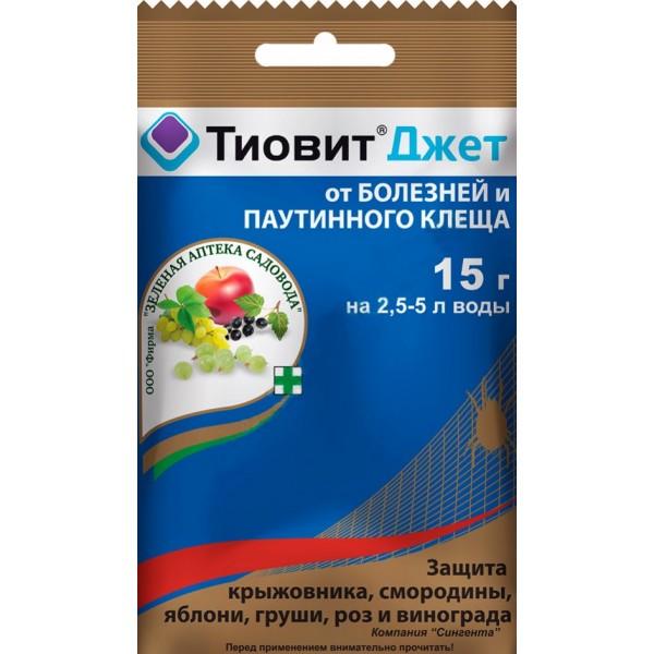 Тиовит Джет- 15г (фунгицид+ акарицид), ЗАС
