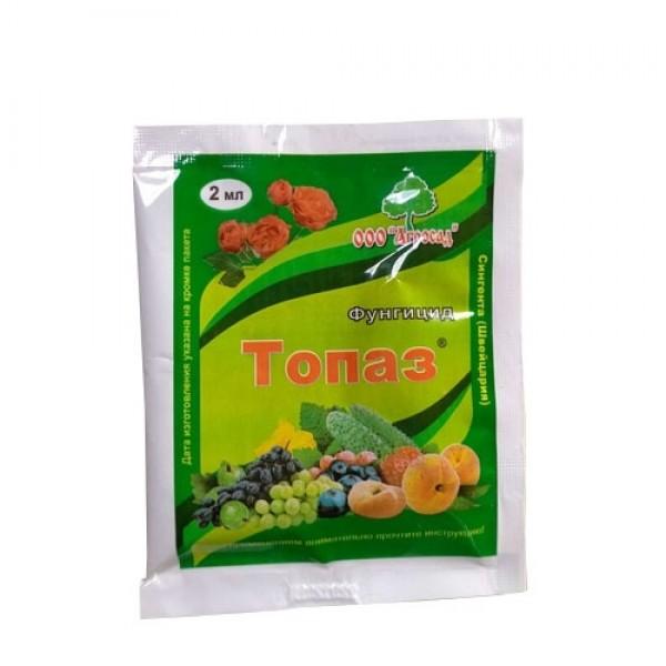 Топаз- 2мл (фунгицид)